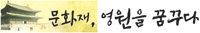 문화재영원을꿈꾸다200.jpg