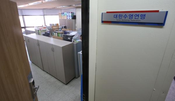 조용한 대한수영연맹 사무실