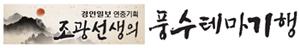 연재_조광선생풍수테마기행.jpg