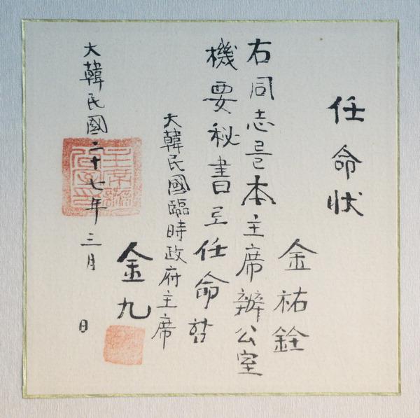 ▲ 1945년 4월 중국 중경의 임시정부청사에서 백범 선생이 준 하얀 명주천에 쓴 임명장.