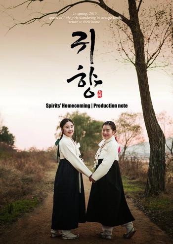 ▲ 크라우드 펀딩으로 후원 제작된 영화 '귀향' 포스터.  /제이오엔터테인먼트 제공