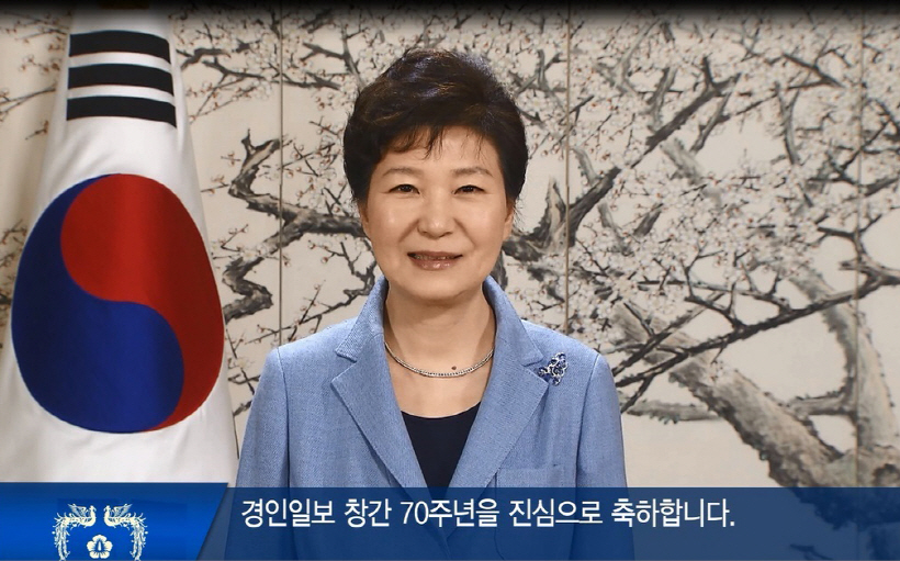 박근혜 대통령 축사