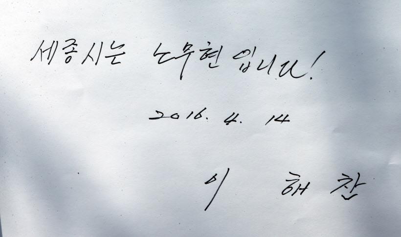 [포토] 이해찬 盧묘역 방명록에 남긴 글