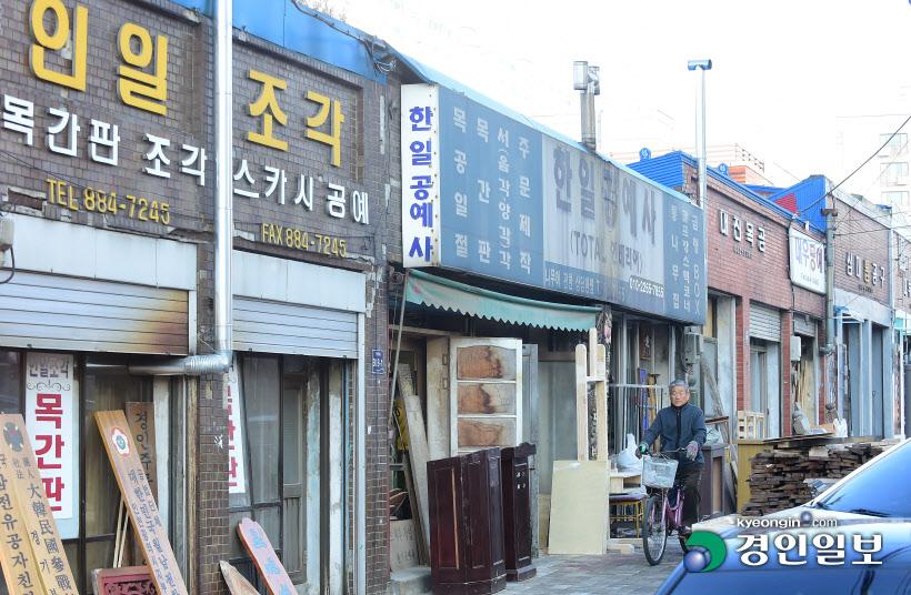 이슈인 스토리 구도심지역 오래된거리 숭의목공예마을