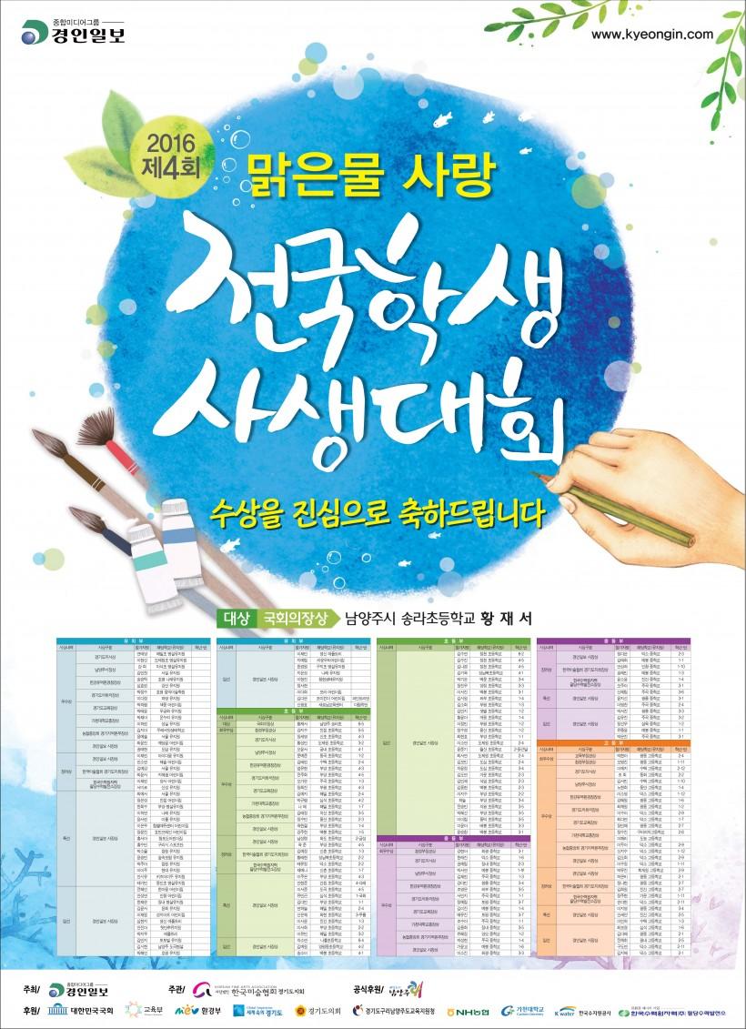제4회 맑은물 사랑 전국 학생 사생대회 수상자명단