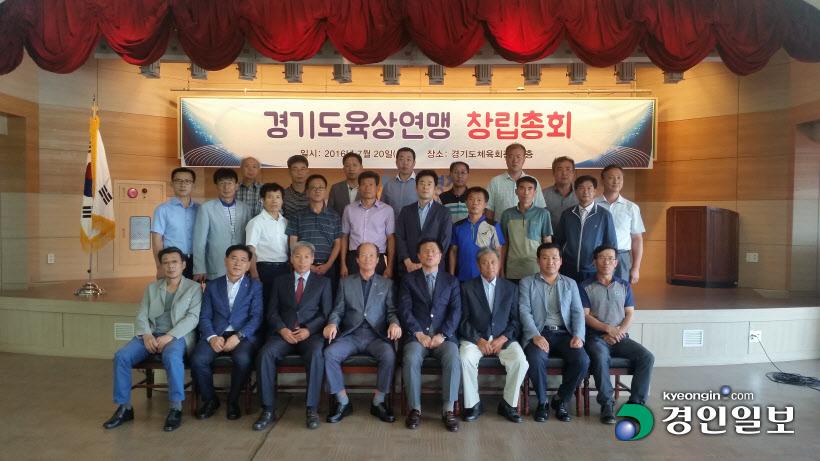 경기도육상연맹 창립총회