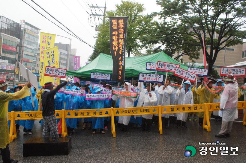 흥천IC원주집회1