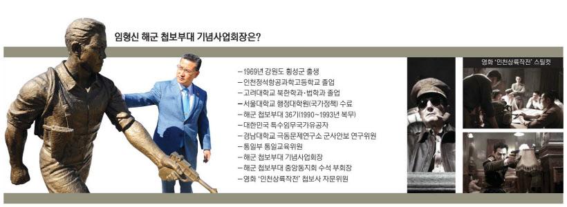 인터뷰 공감 임형신 해군첩보부대 기념사업회장15