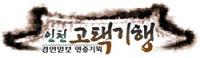 -인천 연중기획 고택 강화 교동 대룡시장27