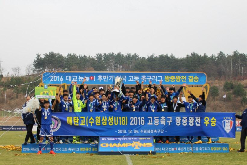 수원 매탄고, 전국고등축구 왕중왕전 우승