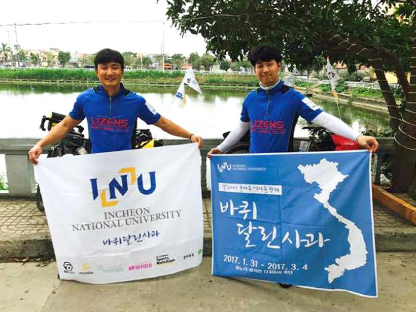 인천대 베트남 자전거 여행
