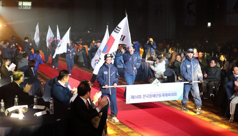 제14회 전국장애인동계체전 개막