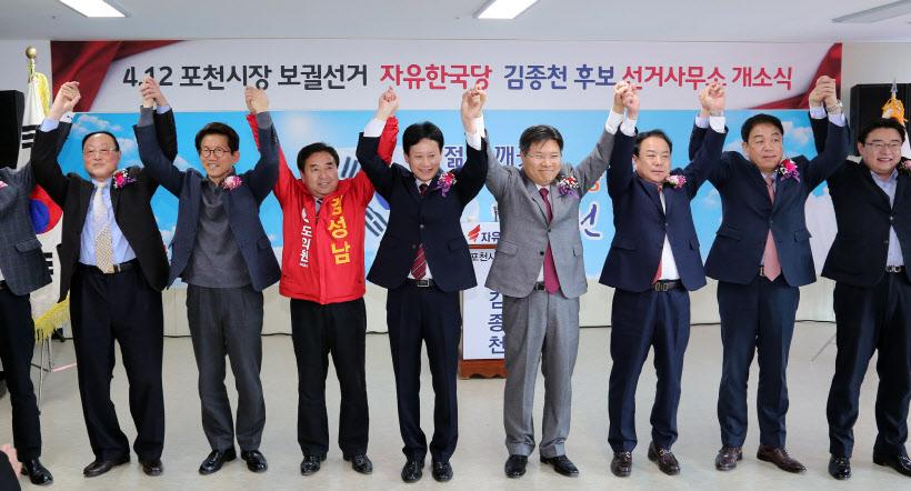 170319_김종천후보사무실개소식1