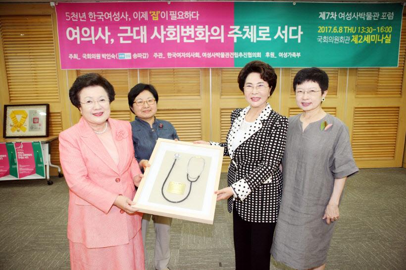제7차 여성사박물관 포럼(청진기 기증)