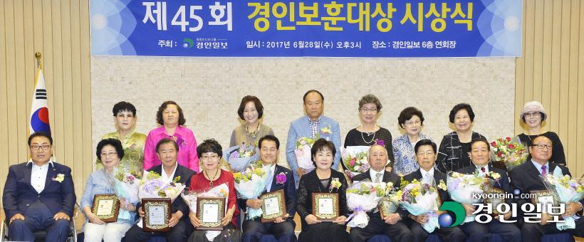 [화보]제45회 경인보훈대상 시상식