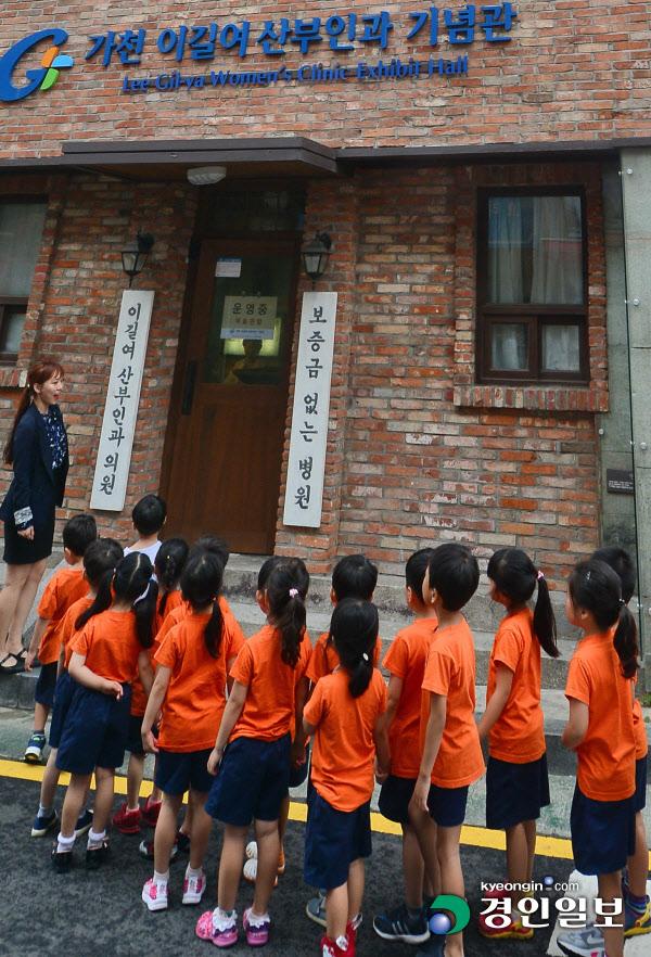 인천 이길여 산부인과 박물관