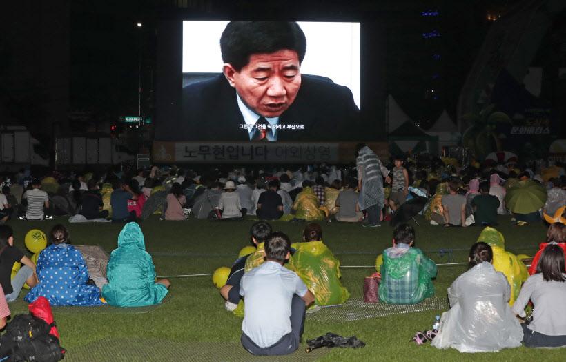 '노무현입니다' 서울시청광장 야외상영