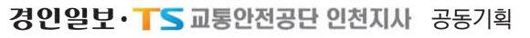 교통안전공단_인천지사_로고