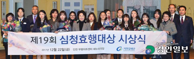 인천 심청효행대상 시상식1
