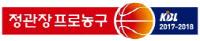 2017-2018 정관장 프로농구