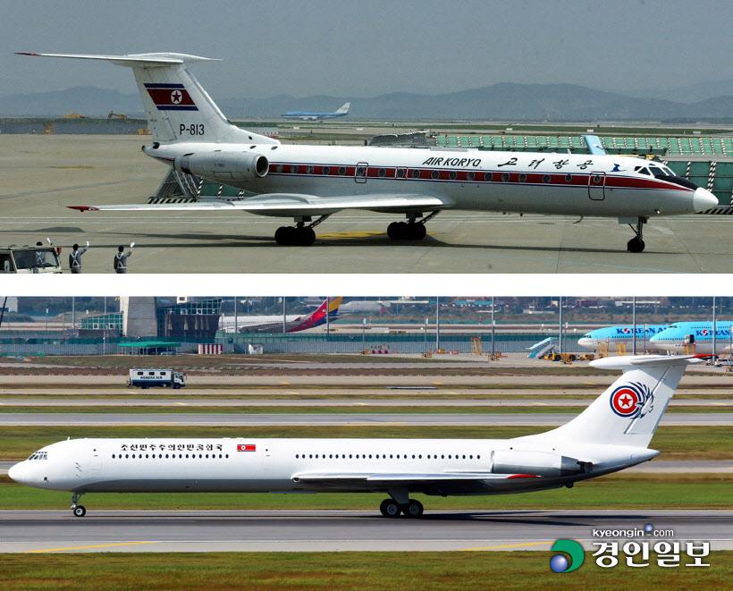 2014년 인천아시안게임 인천공항 북한 항공기
