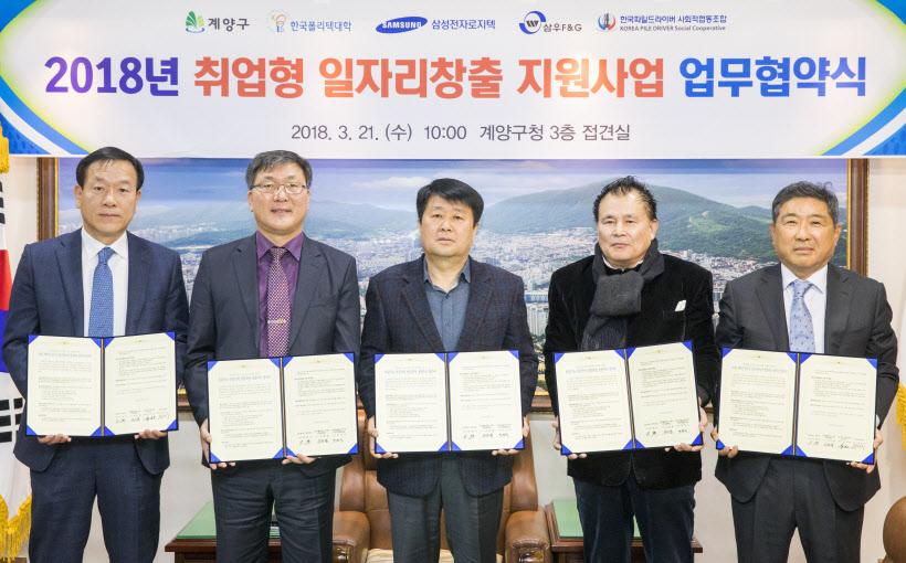 인천권/계양구, 폴리텍대학 등과 업무협약