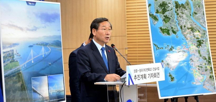 인천 제3연륙교 건설 착수계획 발표 기자회견