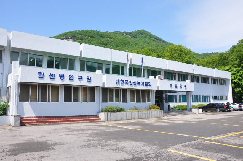 한국한센복지협회 부설의원 전경