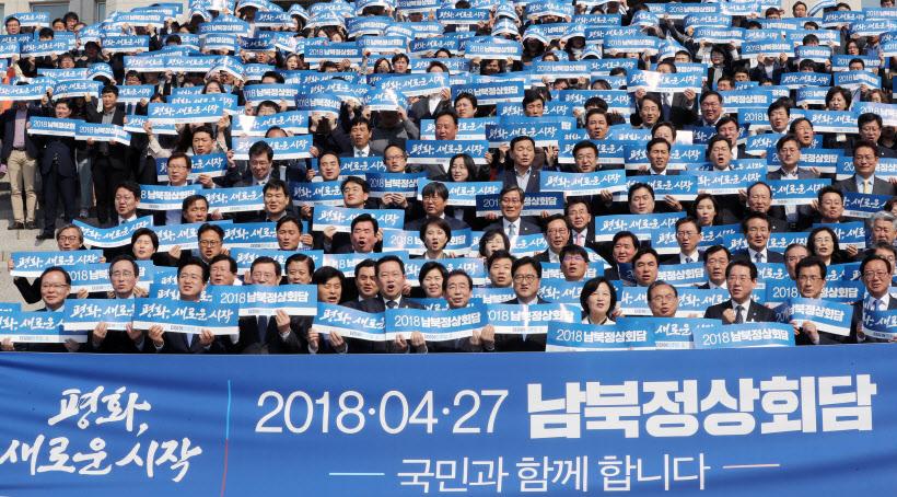 '남북정상회담 국민과 함께합니다'<YONHAP NO-2662>