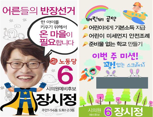 613나요나인천 / 장시정 예비후보 명함