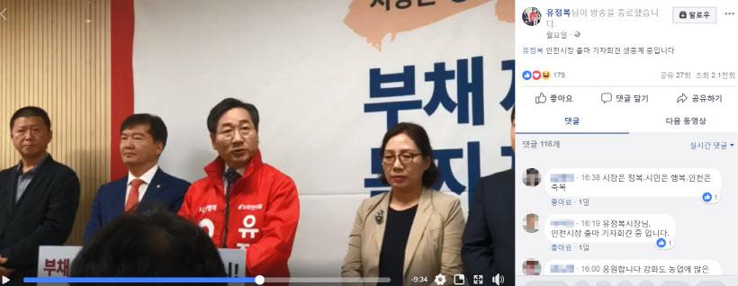 자유한국당 유정복 인천시장후보 SNS 라이브