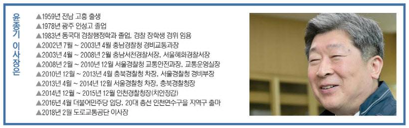 공감 인터뷰 윤종기 도로교통공단 이사장6