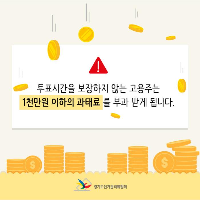 10_근로자의 투표시간 보장 안내_4-100