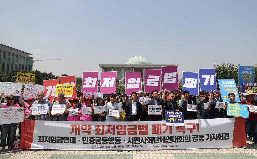 '개악 최저임금법 폐기!'