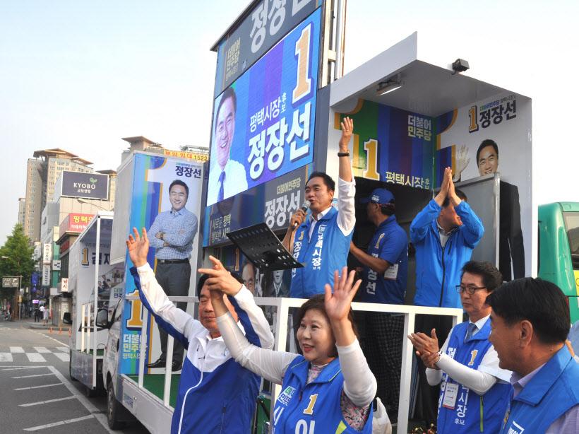 정장선 평택시장 후보, 김진표 국회의원과 합동유세