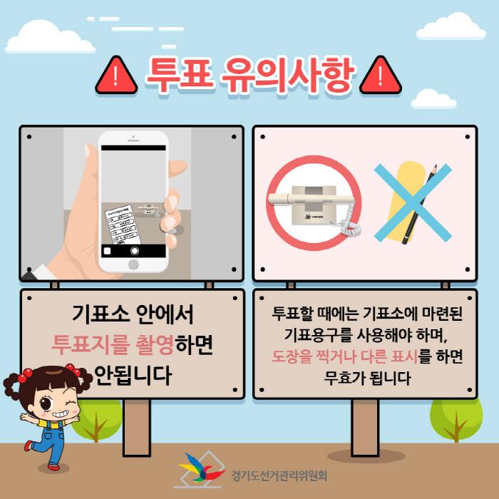 16_선거일 투표시간 방법 등 안내_04-100