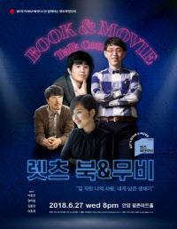 포스터_북앤무비 여름2