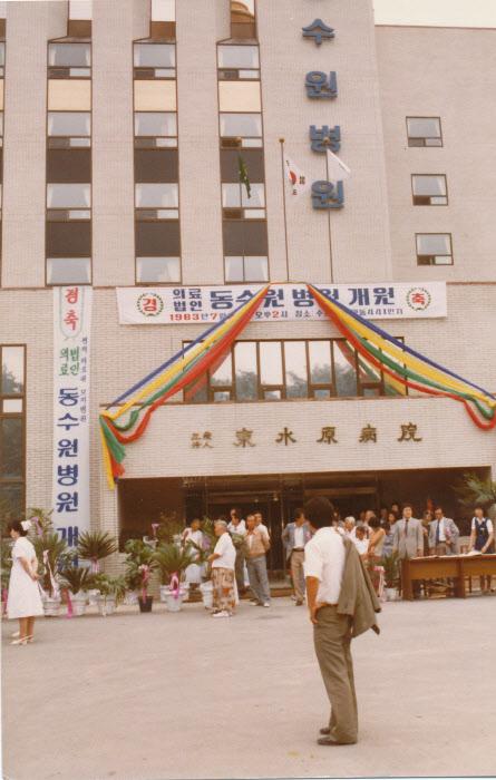 동수원병원5