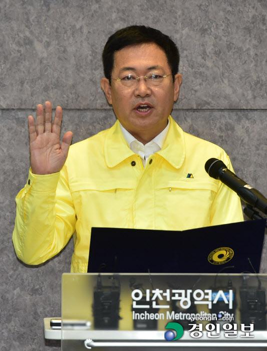 박남춘 인천시장 선서