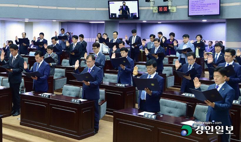 인천시의회 개원식