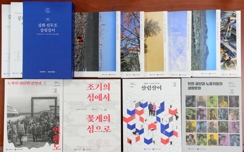 국립민속박물관, '2019년 인천 민속문화의 해' 인천의 어촌, 농촌, 도시 조사한 보고서 12권 출간.