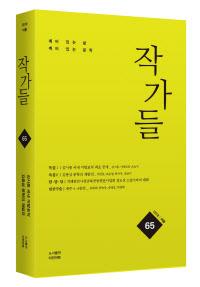 작가들_65호_표지_입체용