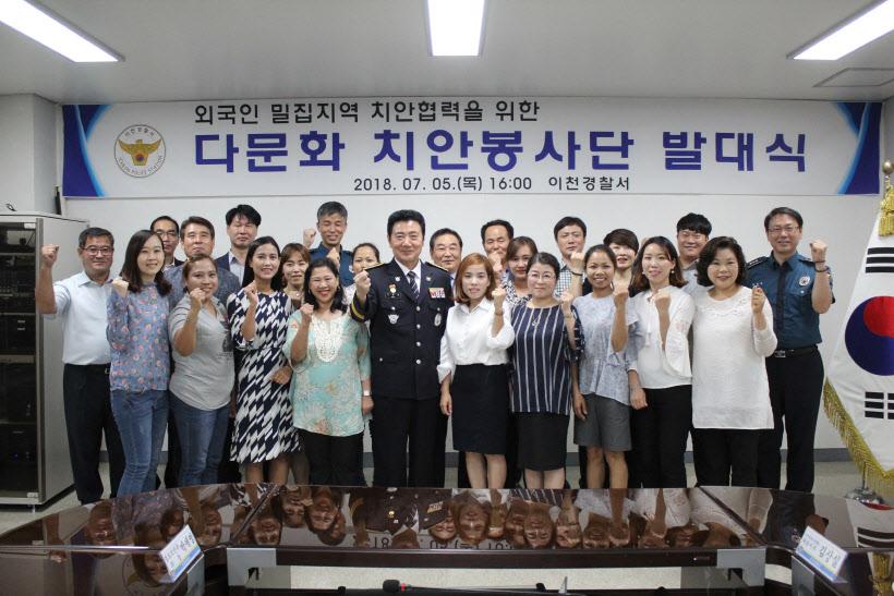 경인일보 이천경찰서 다문화 치안봉사단 발대식 개최