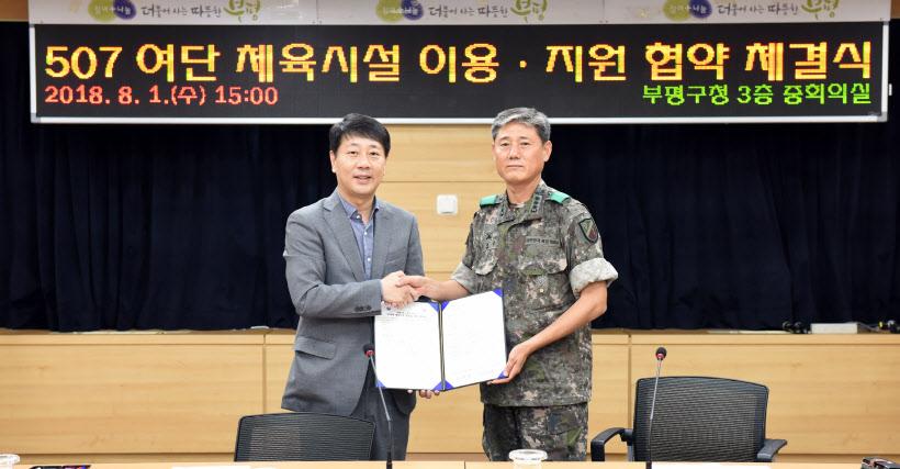 인천권/사진기사 -부평구, 군부대 체육시설 이용협약