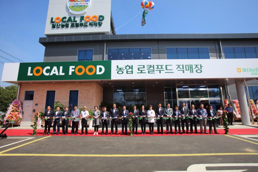 일산농협 로컬푸드 직매장 장항점