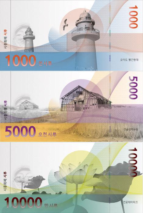 시흥화폐 시루상품권 칼라시뮬_5천