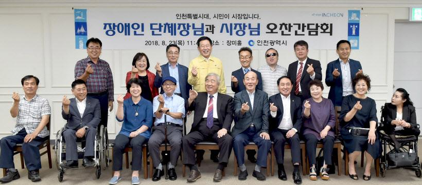 박남춘인천시장장애인단체장간담회