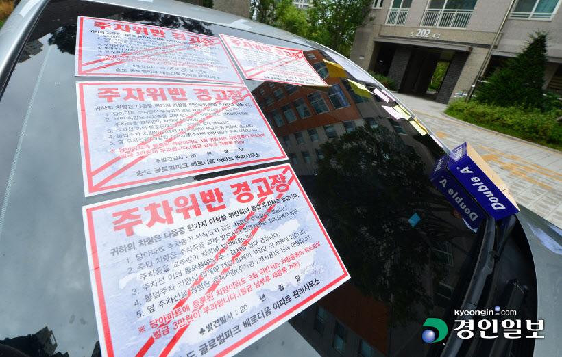 [경인포토]아파트 주차장 가로막은 불법 주차 차량