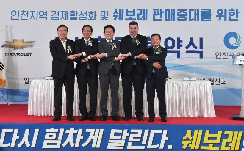 한국지엠 상생협약식