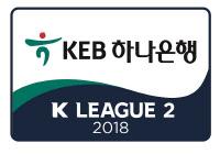 K리그2-2018시즌